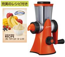 doushisha-icemaker-orange.jpg