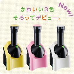 yonanasu-maker.png
